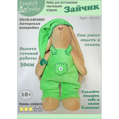 Набор для изготовления игрушки «Зайчик» 01-03