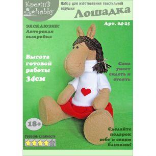 Набор для изготовления игрушки «Лошадка» 04-25