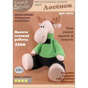 Набор для изготовления игрушки «Лосенок» 05-02