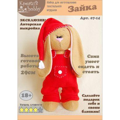 Набор для изготовления игрушки «Зайчик» 07-14
