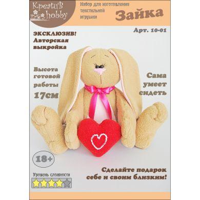 Набор для изготовления игрушки «Зайчик» 10-01