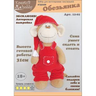 Набор для шитья игрушки «Обезьянка» 12-02