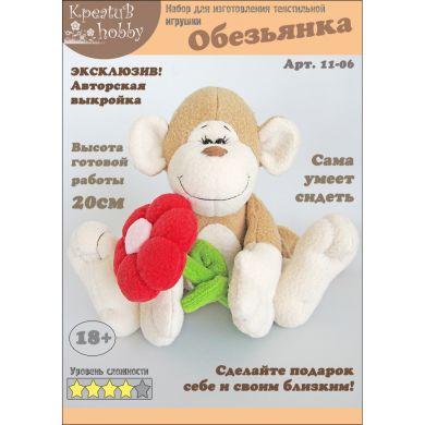 Набор для шитья игрушки «Обезьянка» 11-06