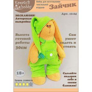 Набор для изготовления игрушки «Зайчик» 16-04