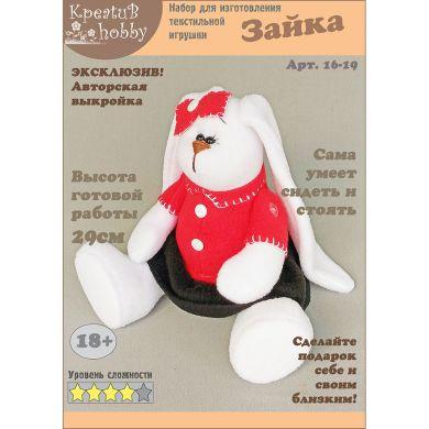 Набор для изготовления игрушки «Зайка» 16-19