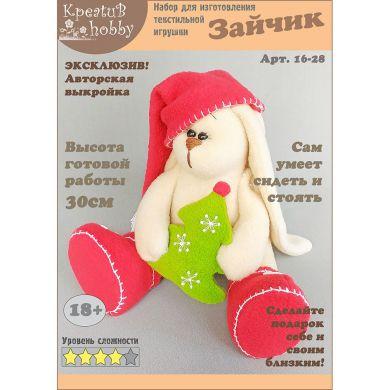 Набор для изготовления игрушки «Зайчик» 16-28