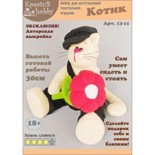 Набор для шитья игрушки «Котик» 13-15