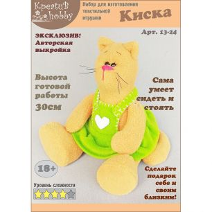 Набор для шитья игрушки «Киска» 13-24
