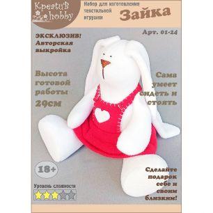 Набор для изготовления игрушки «Зайка» 01-24