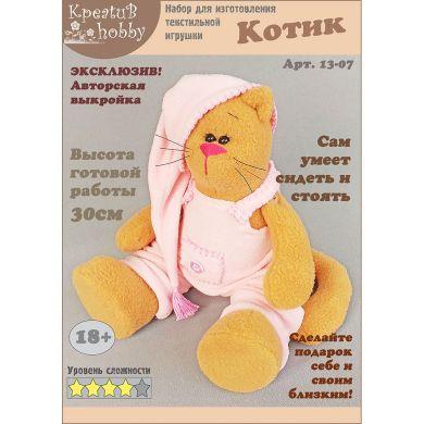 Набор для шитья игрушки «Котик» 13-07