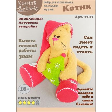 Набор для шитья игрушки «Котик» 13-27