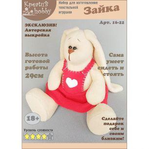 Набор для изготовления игрушки «Зайчик» 16-22