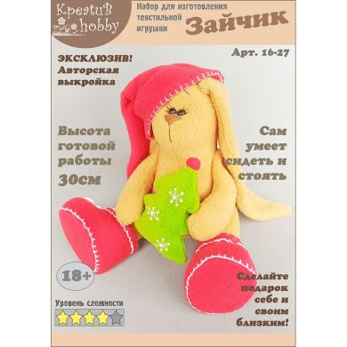 Набор для изготовления игрушки «Зайчик» 16-27