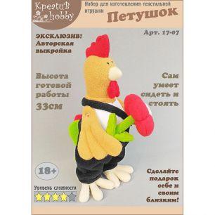 Набор для изготовления игрушки «Петушок» 17-07