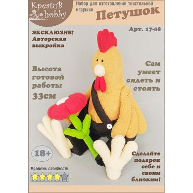Набор для изготовления игрушки «Петушок» 17-08