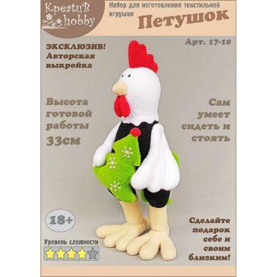 Набор для изготовления игрушки «Петушок» 17-10