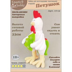 Набор для изготовления игрушки «Петушок» 17-14
