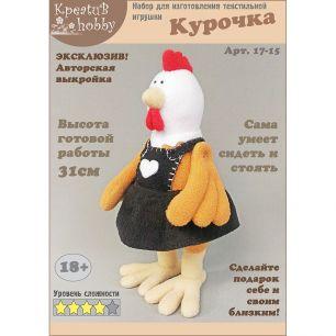 Набор для изготовления игрушки «Курочка» 17-15
