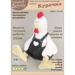 Набор для изготовления игрушки «Курочка» 17-18