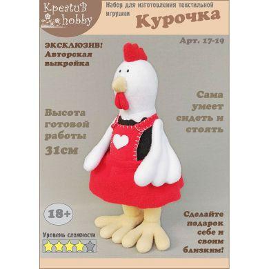 Набор для изготовления игрушки «Курочка» 17-19