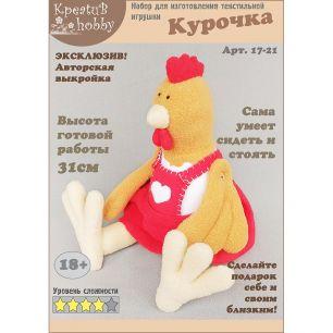 Набор для изготовления игрушки «Курочка» 17-21