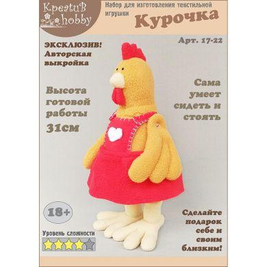 Набор для изготовления игрушки «Курочка» 17-22