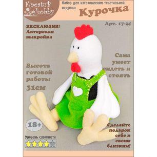 Набор для изготовления игрушки «Курочка» 17-24