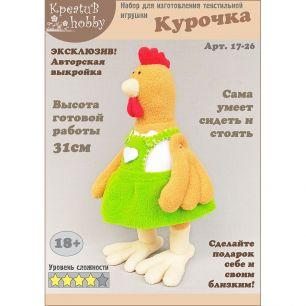 Набор для изготовления игрушки «Курочка» 17-26