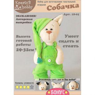 Набор для изготовления игрушки «Собачка» 18-05